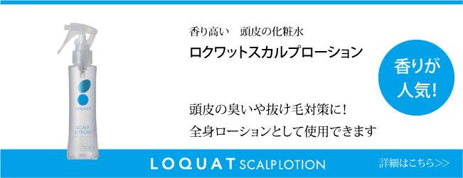 香り高い頭皮の化粧水「ロクワットスカルプローション」